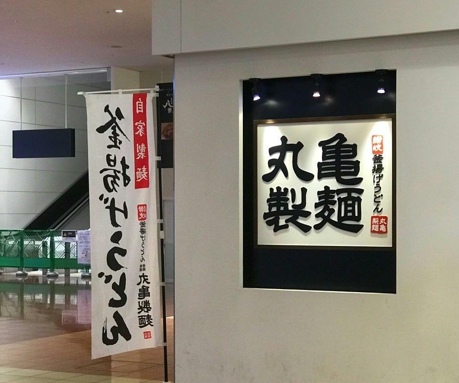 丸亀製麺 羽田空港店