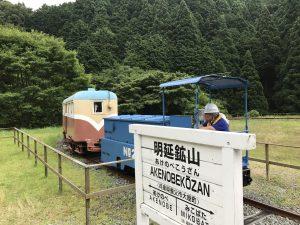 明延鉄道 1円鉄道