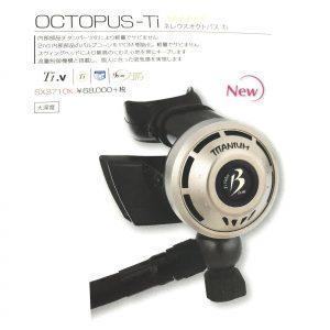 ネレウスオクトパス - Ti SX3710K