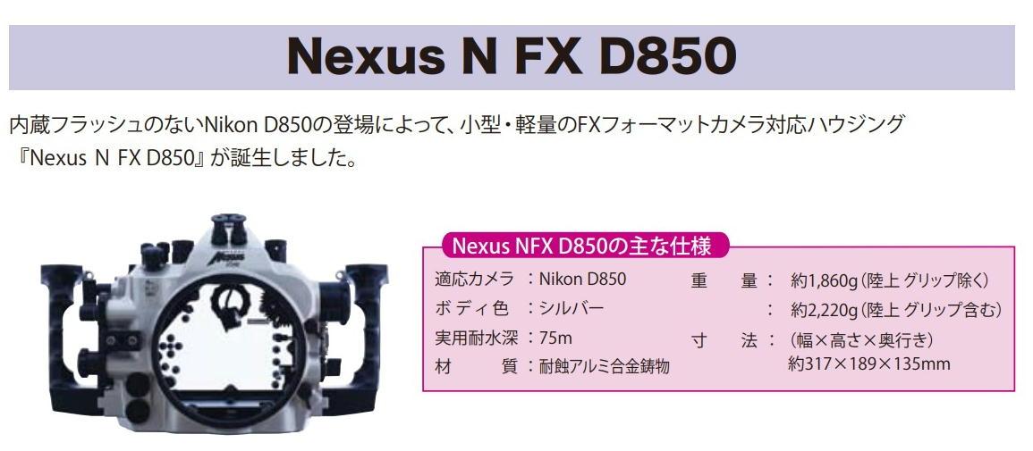 Nexus N FX D850 ハウジング
