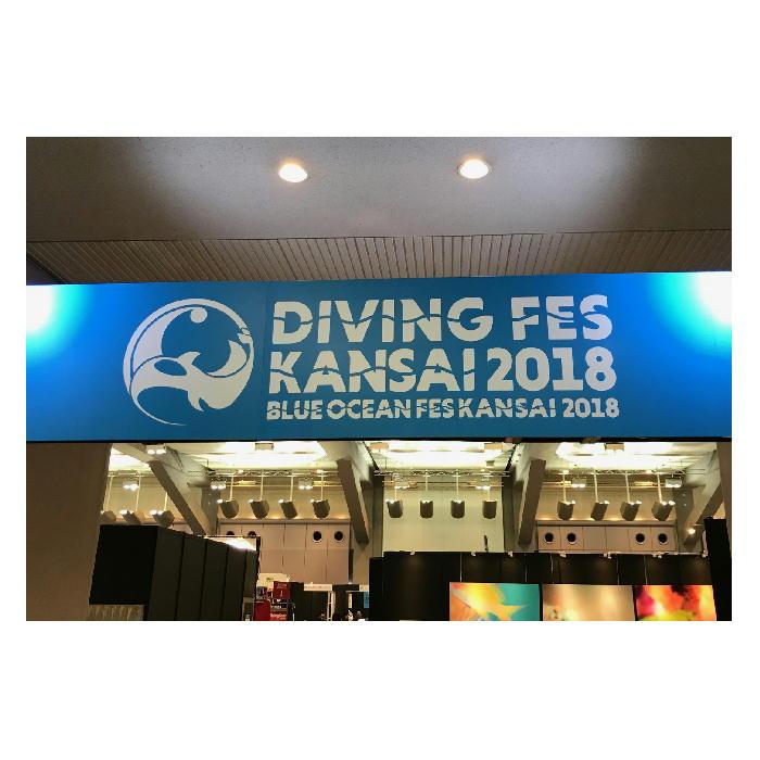 ダイビングフェス関西2018 IN 大阪に行ってきました